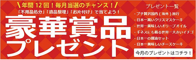 【ご依頼者さま限定企画】青葉片付け110番毎月恒例キャンペーン実施中!